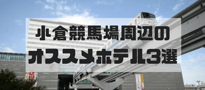 小倉競馬場周辺のホテル3選