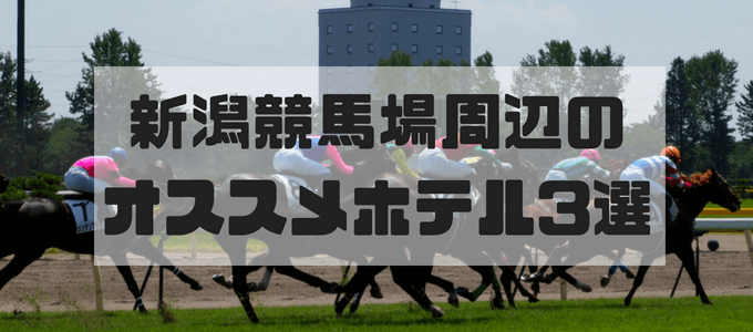 新潟競馬場ホテル3選
